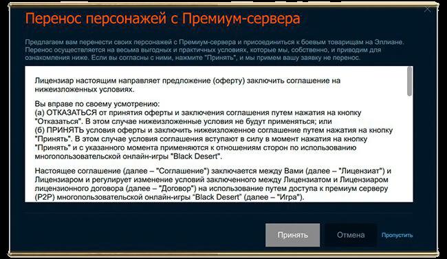 Black Desert Online: Перенос персонажей с Премиум-сервера